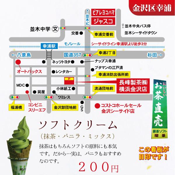 長峰製茶 横浜金沢店