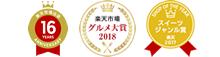 2016年グルメ大賞受賞