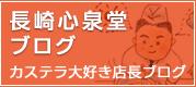 長崎心泉堂ブログ