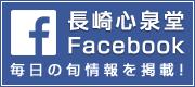 長崎心泉堂Facebook