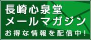 長崎心泉堂メールマガジン