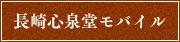 長崎心泉堂モバイル