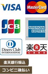 VISA/マスターカード/JCB/アメリカンエクスプレス/ダイナーズクラブ/楽天カード/郵便振替/銀行振込/代引き/コンビニ後払い