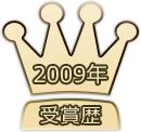 2009年受賞歴