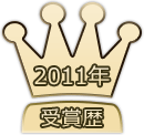 2011年受賞歴