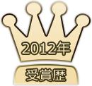 2012年受賞歴