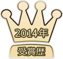 2014年受賞歴