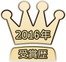 2016年受賞歴