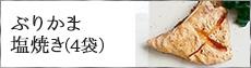 ぶりかま塩焼き(4袋)