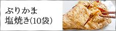 ぶりかま塩焼き(10袋)