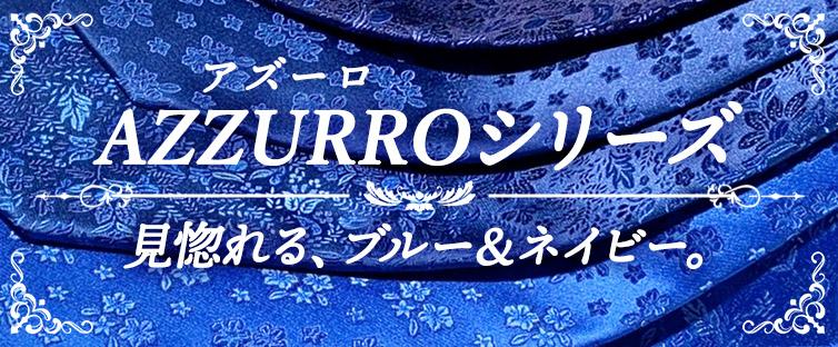アズーロ(AZZURRO)シリーズ