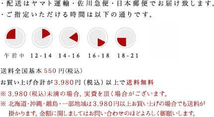 ・配送はヤマト運輸・佐川急便・日本郵便でお届け致します。・ご指定いただける時間は以下の通りです。指定時間:午前中・12〜14時・14〜16時・16〜18時・18〜21時 送料全国一律540円(税込)お買い上げ合計が5,400円(税込)以上で送料無料※5,400円(税込)未満の場合、実費をいただく場合がございます。
