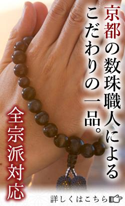 京都の数珠職人によるこだわりの一品(全集は対応)