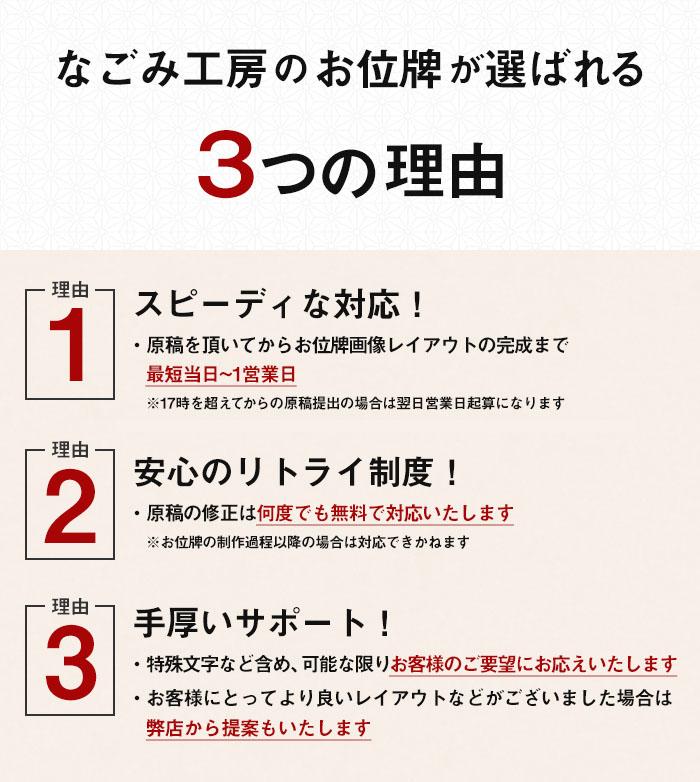 なごみ工房の位牌が選ばれる3つの理由