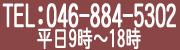 046-884-5302
