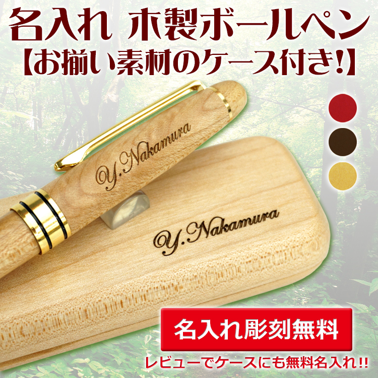 木製ボールペン木製ペンケース付き