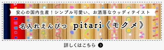 pitari《モクメ》はこちら