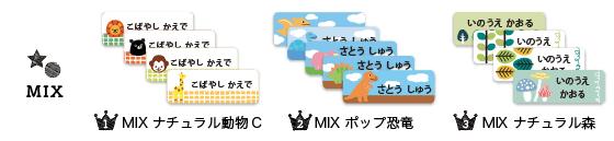 MIXデザイン