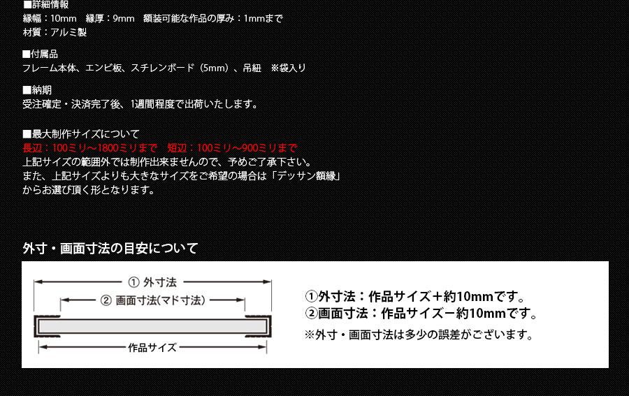 楽天市場】イレパネフレーム 特注サイズ 【タテヨコ合計2401~2500mm ...