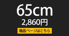 WRS-65A