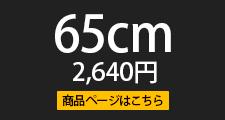 WRS-65B
