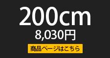 WRS-200B
