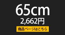 WRS-65C