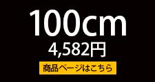 NRS-100C