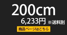 NRS-200C