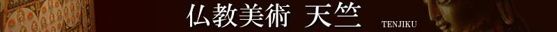 仏像、仏画、仏教美術 天竺