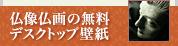 仏像仏画の無料デスクトップ壁紙