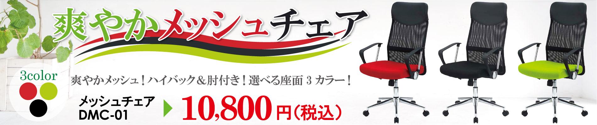 爽やかメッシュチェア DMC-01 10,800円(税込)