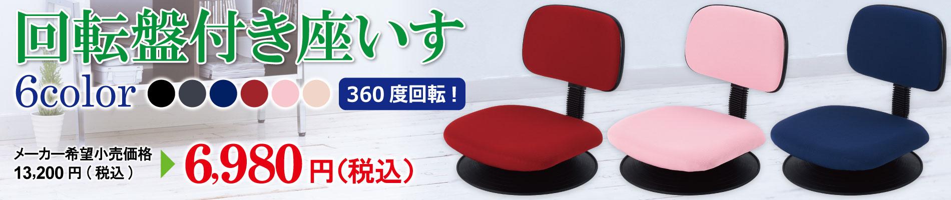 回転盤付き座いす RZF-103_DLC-01