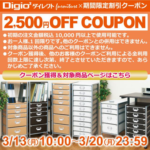 Digio2 Furniture