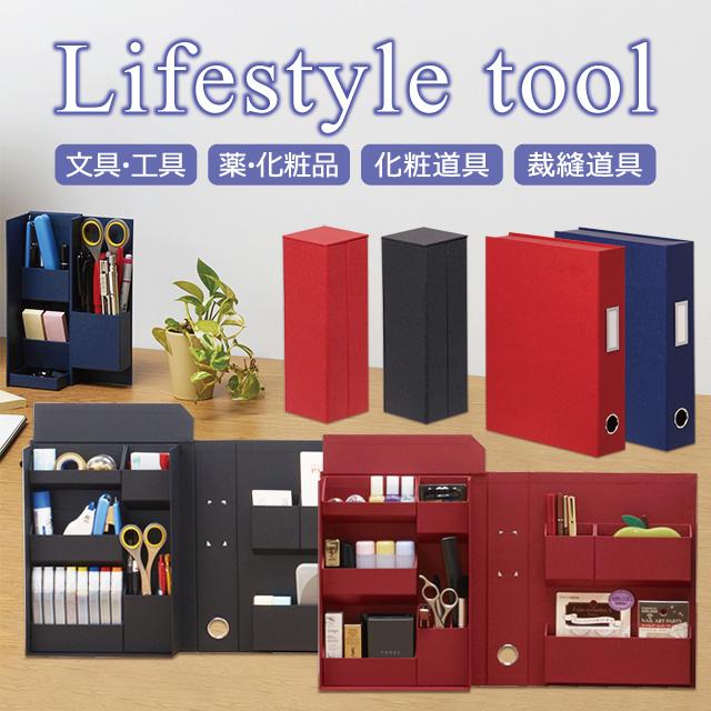 Lifestyle tool ライフスタイルツール