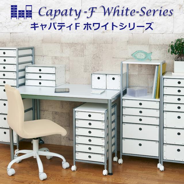 キャパティFホワイトシリーズ