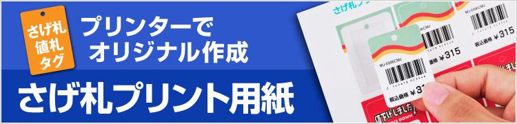 さげ札(値札・タグ)