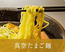 真空たまご麺