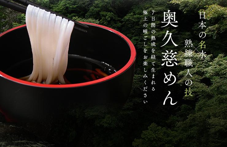 日本の名水 熟練職人の技 奥久慈麺