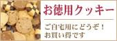 ナカイ製菓 お徳用クッキー
