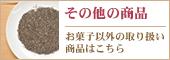 ナカイ製菓 その他