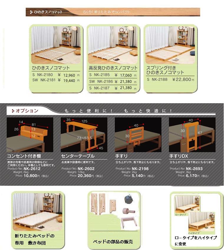 中居木工 国産 らくらく折りたたみ式畳ベッド ロータイプ シングル