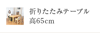 折りたたみテーブル 高65cm