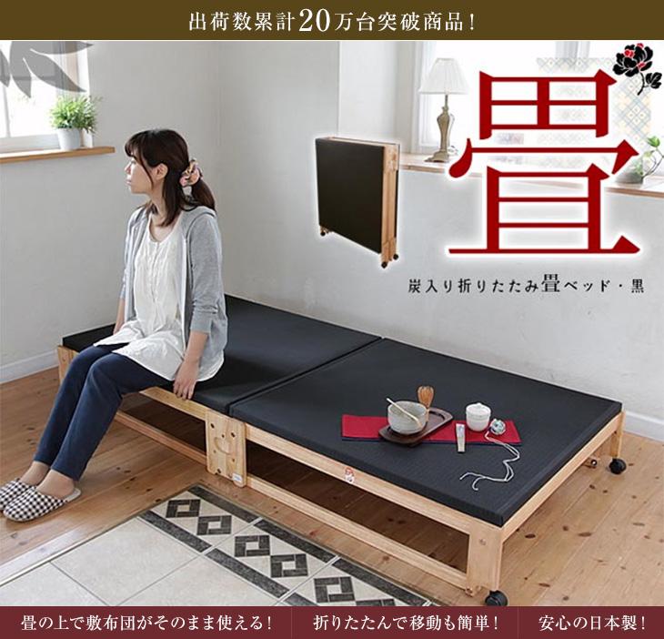 黒畳 中居木工 らくらく折りたたみ式畳ベッド ロータイプ シングル