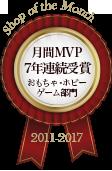 月間MVP7年連続受賞おもちゃ・ホビー ゲーム部門
