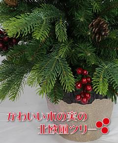 かわいい木の実の北欧風ツリー