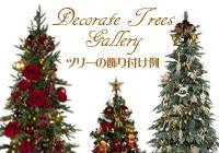 クリスマスツリー飾りつけ例