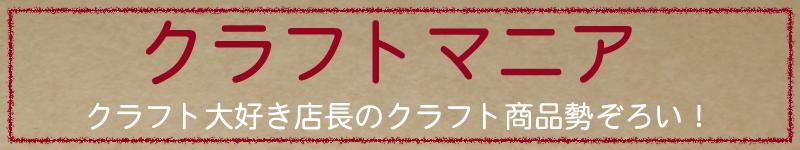 クラフト商品いっぱい〜