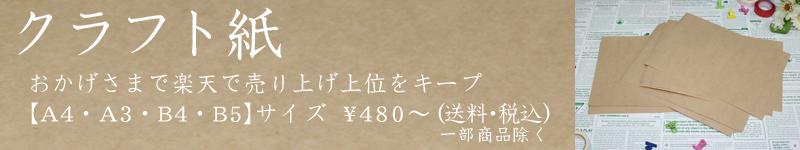 クラフト紙【A4・A3・B5・B4】\480〜