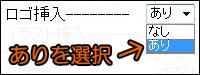 ロゴ選択画面